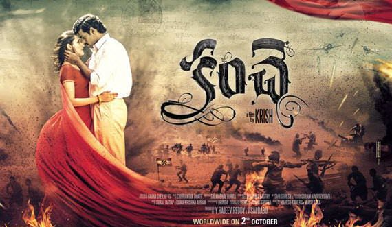 Kanche First Day Collections