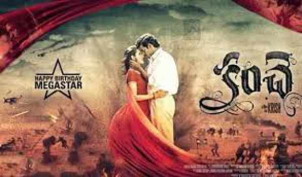 Kanche 2nd Day Collection