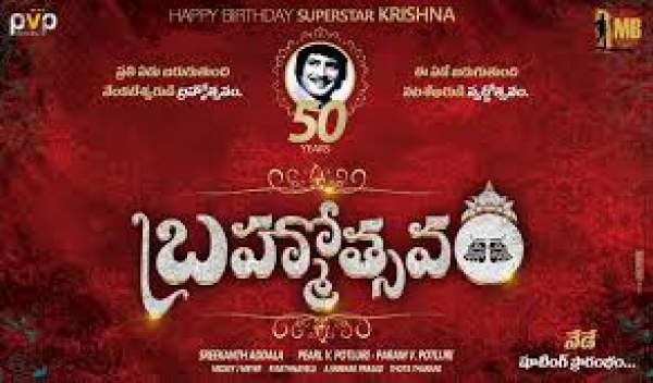 Brahmotsavam Review Ratingtsavam Review Rating