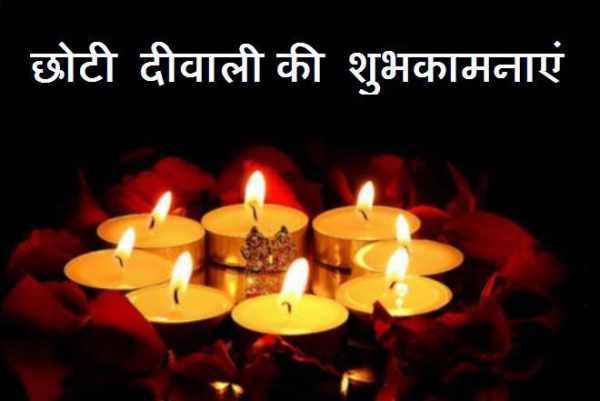 Choti Diwali 2015 Wishes Quotes SMS Messages Sayings WhatsApp Status Happy Narak Chaturdashi