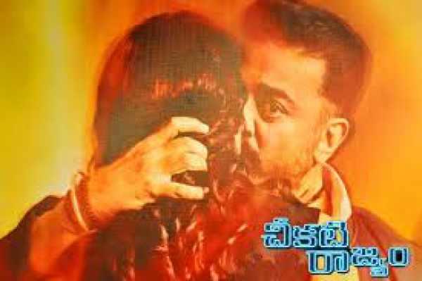 Kamal Haasan's Cheekati Rajyam Release Date