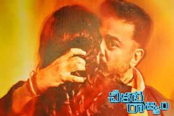 Kamal Haasan and Amala Join Hands After 27 Years For Amma Nanna Aata
