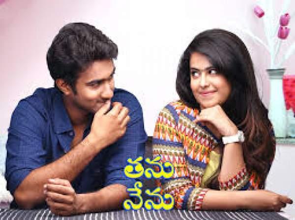 Thanu Nenu Movie Review