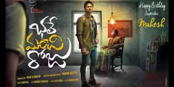 Bhale Manchi Roju Movie Review Rating