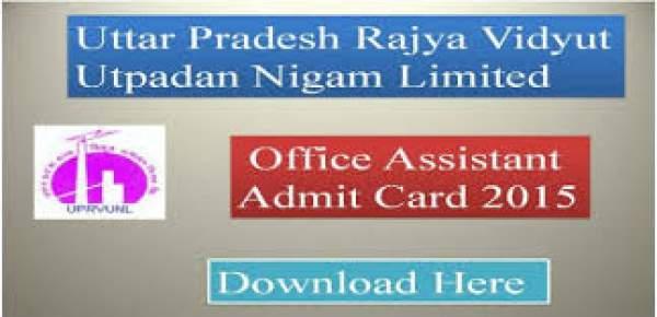 UPRVUNL Admit Card 2015