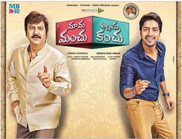 Mama Manchu Alludu Kanchu Movie Review
