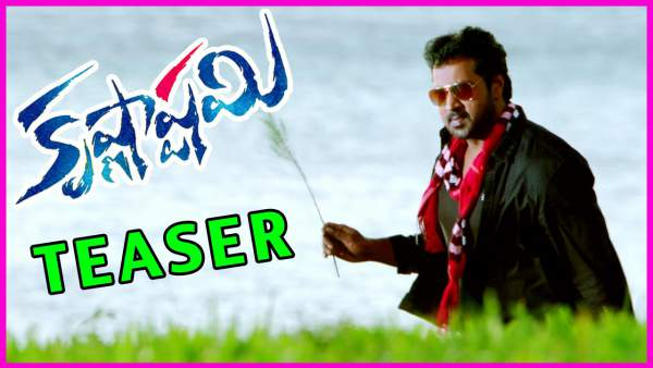 Krishnashtami Trailer
