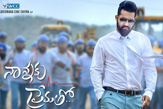 Nannaku Prematho 26th Day Collection 26 Days NP 4th Weekend/Sunday Box Office