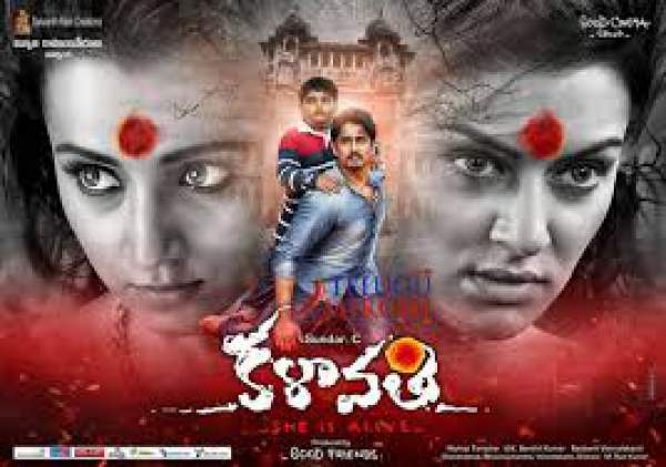 Kalavathi Pre-Review Rating