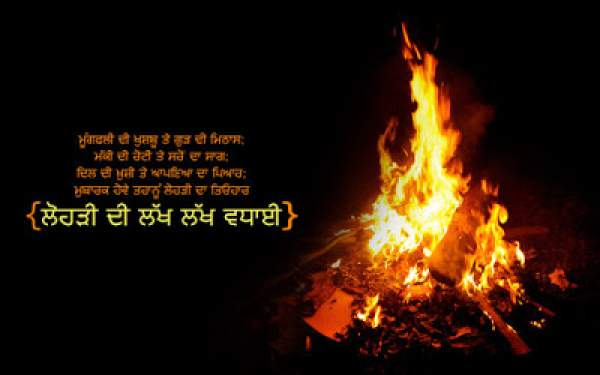 Happy Lohri 2019 Wishes, Quotes, Greetings, Status, Images