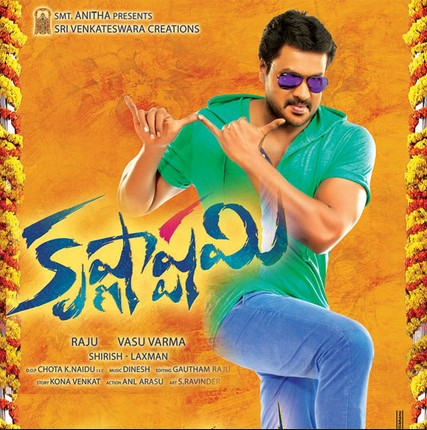 Krishnastami 1st day box office collections