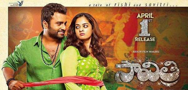 Savitri 1st Day Collection First Savitri Opening Friday Box Office