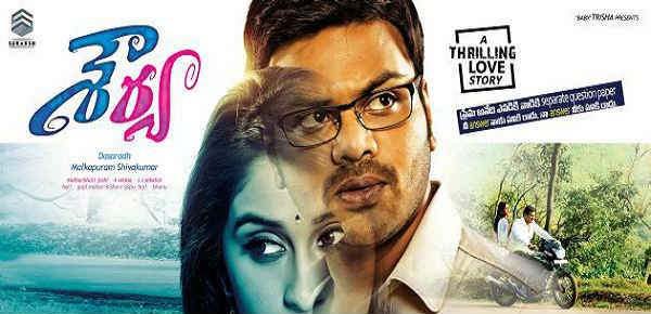 Shourya Movie Review Rating