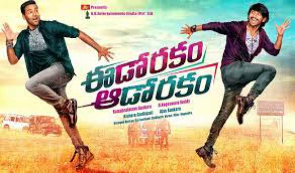 Eedo Rakam Aado Rakam 1st Day Collection Opening ERAR Friday Box Office