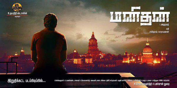 Manithan Review Rating