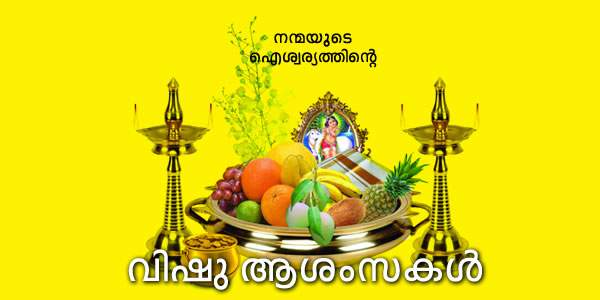 Happy Vishu 2017 Greetings Images Wishes Messages Quotes Wallpapers Photos