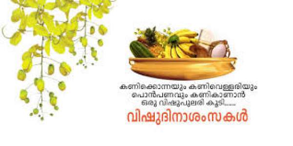 Happy Vishu 2016 Greetings Images Wishes Messages Quotes Wallpapers Photos
