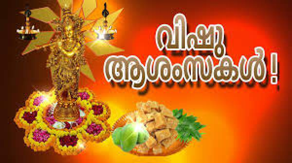 Happy Puthandu, Pohela Boishakh, Bohag Bihu, Vishu 2017: Wishes Picture Messages Images of Bengali, Assamese, Tamil New Year