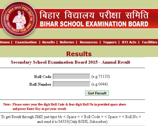 BSEB Bihar 10th Scrutiny Results 2016