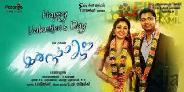 Idhu Namma Aalu Movie Review Rating
