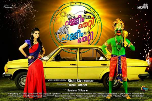 Valliyum Thetti Pulliyum Thetti Movie Review Rating