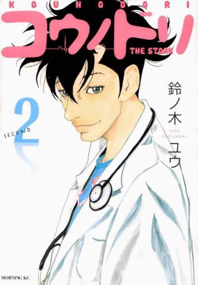 Kodansha Manga Awards Winners 2016