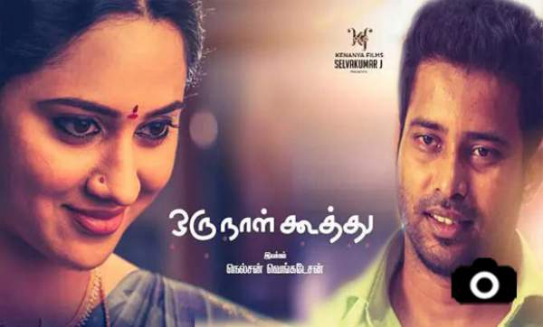 Oru Naal Koothu 1st Day Collection First Friday ONK Opening Box Office