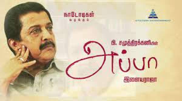 Appa Review Rating