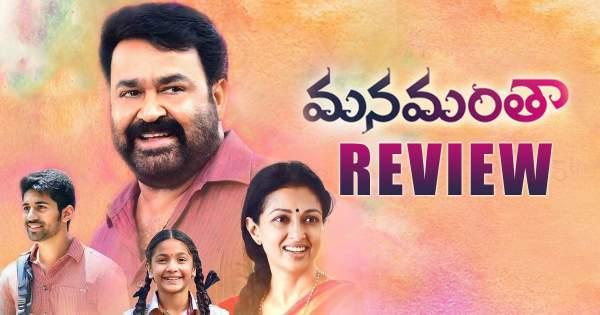 Manamantha movie review Manamantha Review