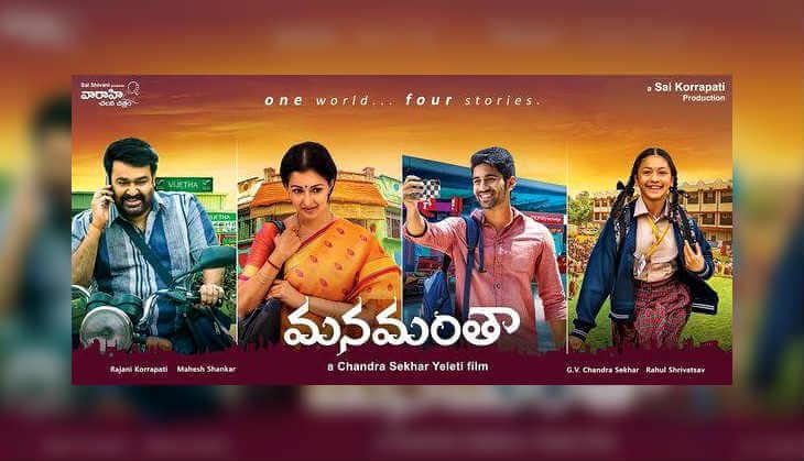 Manamantha Review Rating Manamantha movie review