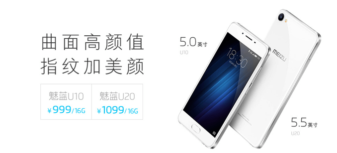 Meizu U10, U20 Specifications, Price, Release Date, Features