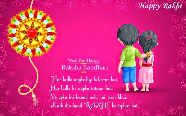 Happy Raksha Bandhan 2016 Status For WhatsApp and Facebook, Rakhi Quotes, Wishes, SMS Messages
