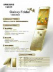 Samsung Galaxy Folder 2: Sam's Latest Flip Mobile Images Leaked