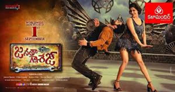 Janatha Garage 4th Day Collection 4 Days JG 1st Weekend Box Office
