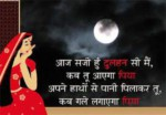 Karwa Chauth 2016: Puja Muhurat & Moon Rising Time in India