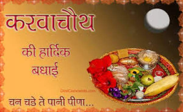 Happy Karwa Chauth 2016 Wishes, Messages, SMS, Quotes, Greetings, WhatsApp Status