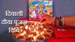 Happy Diwali Laxmi Puja 2016 Muhurat Timings: Mantra & Pooja Vidhi For Deepavali Pooja