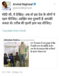 Arvind Kejriwal tried to politicise one more suicide and failed miserably