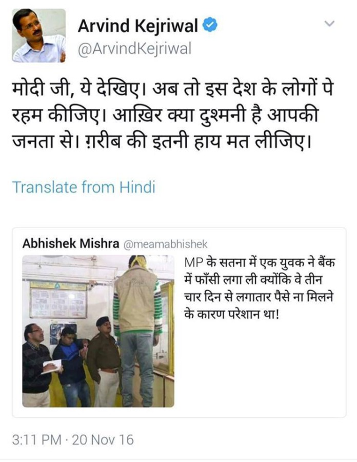 Arvind Kejriwal retweeted a picture by self claimed RTI activist named Abhishek Mishra, Arvind Kejriwal claimed that Modi is responsible for this murder.