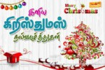 Merry Christmas Wishes 2016 Messages: Greetings, SMS in Tamil & Telugu