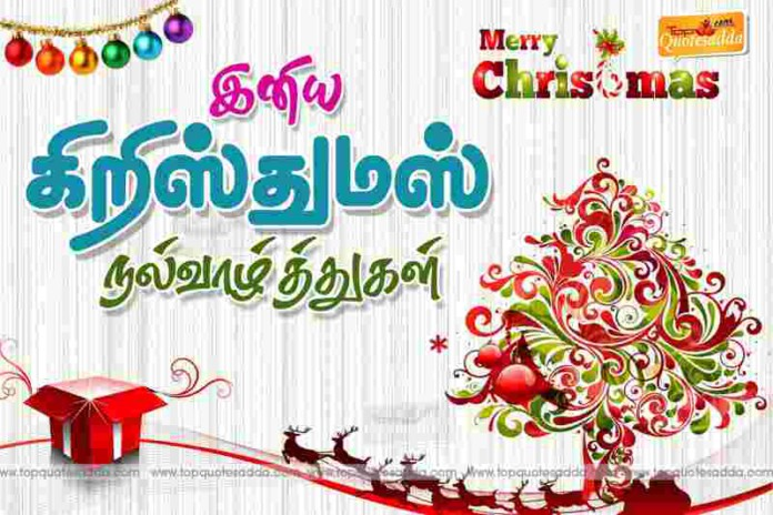 Merry Christmas Wishes in Tamil