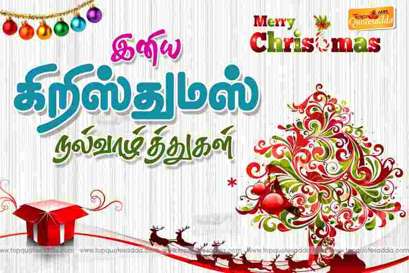 Merry Christmas Wishes 2018 Messages: XMas Greetings, SMS in English, Hindi, Tamil and Telugu ...