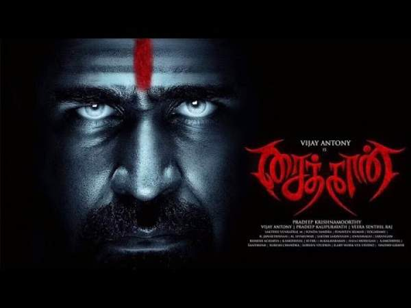 Saithan Review