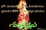Happy Bhogi 2017 Images Wishes Quotes Greetings for Whatsapp Status & SMS Messages for Facebook