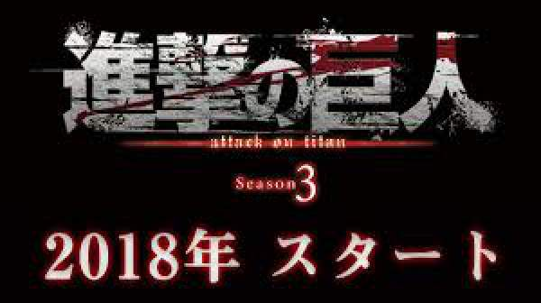 attack on titan season 3 release date, attack on titan season 3 spoilers, attack on titan season 3 plot, attack on titan season 3 characters, attack on titan season 3 trailer, attack on titan season 3 episodes