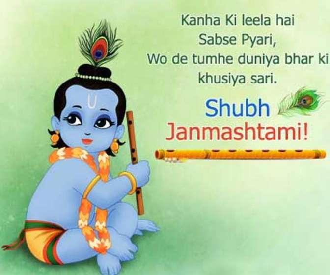 Happy Janmashtami Messages