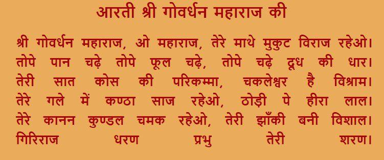 Govardhan Puja Mantra