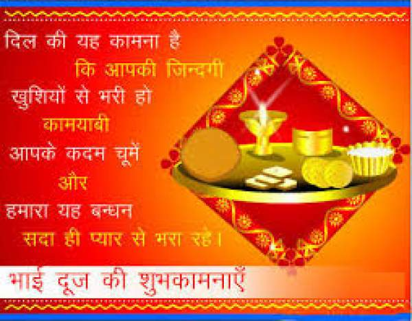 happy bhai dooj wishes, bhai dooj 2018 bhai dooj sms, bhai dooj messages, bhai dooj status, bhai dooj quotes, bhai dooj greetings, bhai dooj images